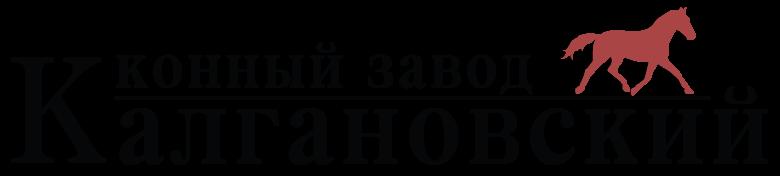 Калгановский Конный Завод